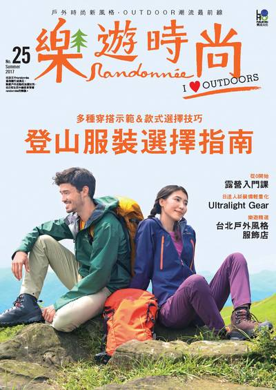 樂遊時尚 Randonnée [第25期]:登山服裝選擇指南