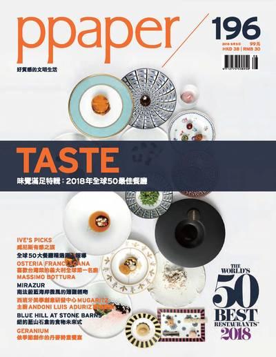 Ppaper [第196期]:Taste 味覺滿足特輯 : 2018年全球50最佳餐廳