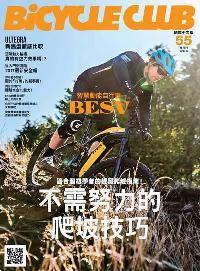 BiCYCLE CLUB [國際中文版] [第55期]:不需努力的爬坡技巧
