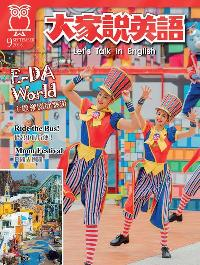 大家說英語 [2018年09月] [有聲書]:E-DA World 主題樂園歡樂遊