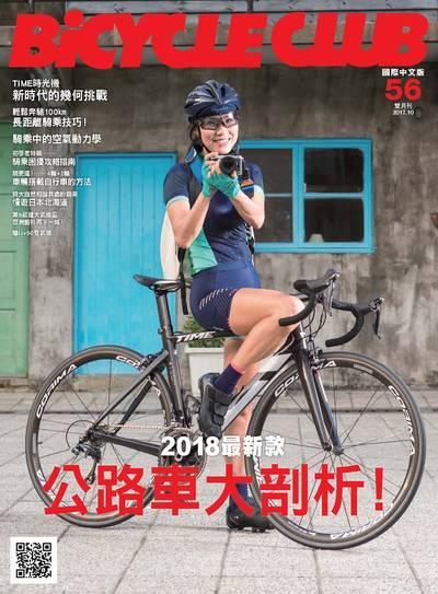 BiCYCLE CLUB [國際中文版] [第56期]:2018最新款公路車大剖析!