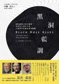 黑洞藍調:諾貝爾獎LIGO團隊探索重力波五十年, 人類對宇宙最執著的傾聽