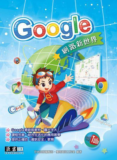 Google網路新世界