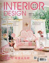 室內設計 INTERIOR DESIGN [第64期]:好感空間 甜蜜成家術