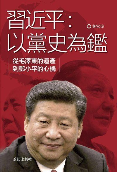 習近平:以黨史為鑑