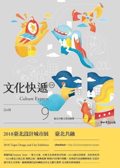 文化快遞 [第220期] [2018年09月號]:2018臺北設計城市展 臺北共融