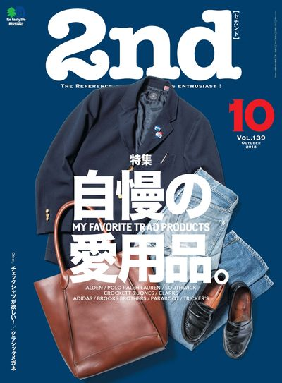 2nd [October 2018 Vol.139]:自慢の愛用品。
