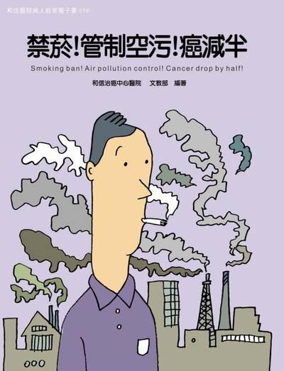 和信醫院病人教育電子書系列. 76, 禁菸!管制空汙!癌減半