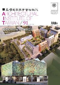 臺灣建築學會會刊雜誌 [第91期]:循環經濟架構下的建築設計