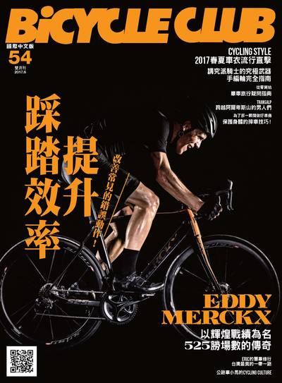 BiCYCLE CLUB [國際中文版] [第54期]:踩踏效率提升