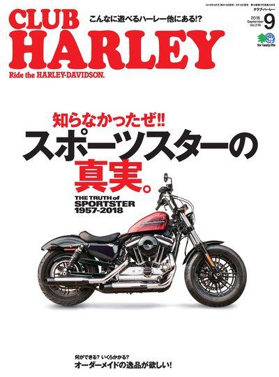 CLUB HARLEY [September 2018 Vol.218]:知らなかったぜ!! スポーツスターの真実。