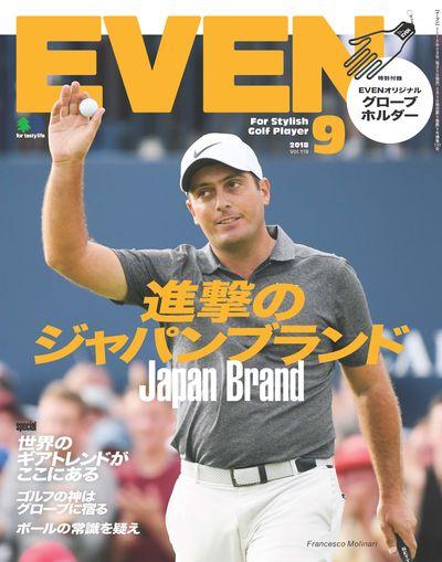 EVEN [2018年9月号 Vol.119]:進撃のジャパンブランド