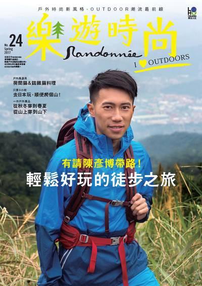 樂遊時尚 Randonnée [第24期]:輕鬆好玩的徒步之旅
