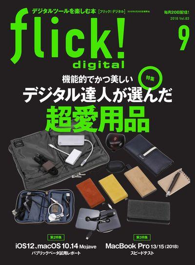 flick! digital [2018 September vol.83]:デジタル達人が選んだ超愛用品