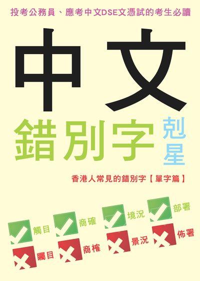 中文錯別字剋星:香港人常見的錯別字, 單字篇
