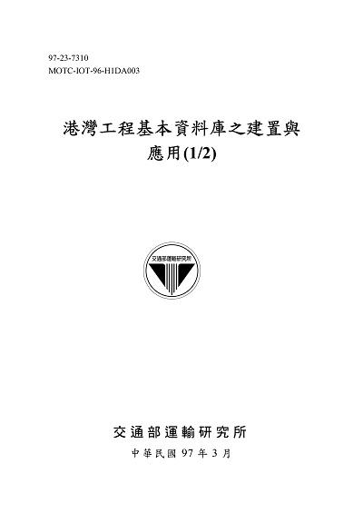 港灣工程基本資料庫之建置與應用. (1/2)