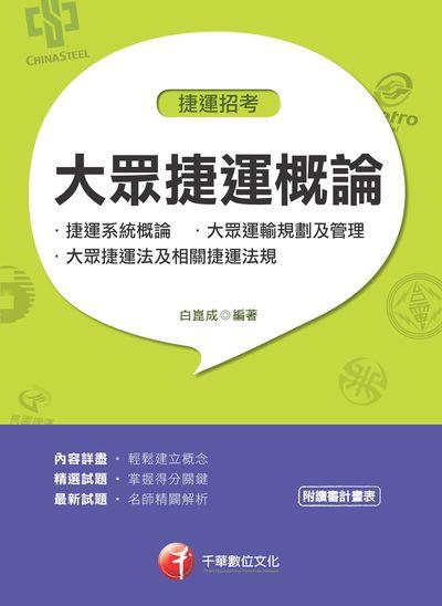 大眾捷運概論(含捷運系統概論、大眾運輸規劃及管理、大眾捷運法及相關捷運法規)