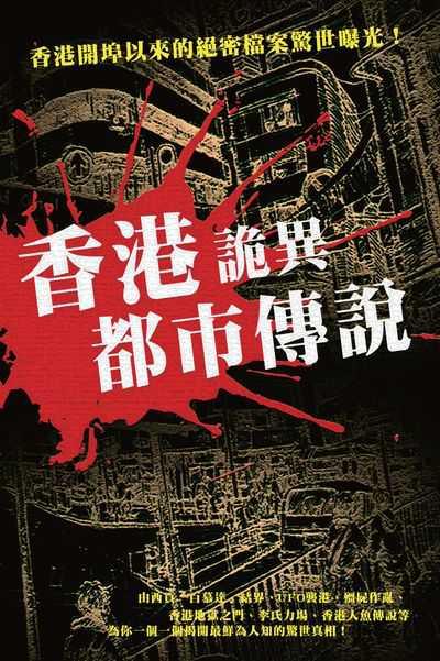 香港詭異都市傳說