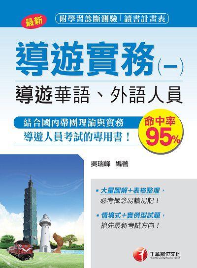 導遊實務. 一, 華語、外語導遊人員