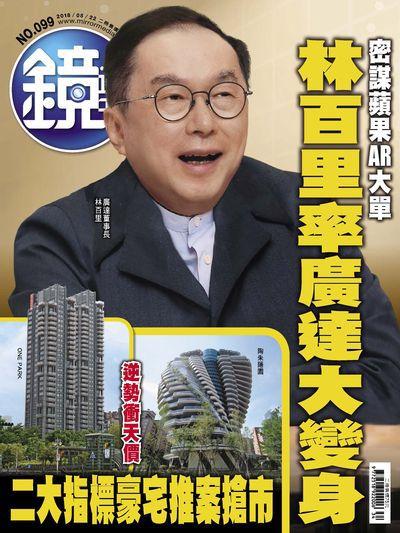 鏡週刊 2018/08/22 [第99期]:林百里率廣達大變身