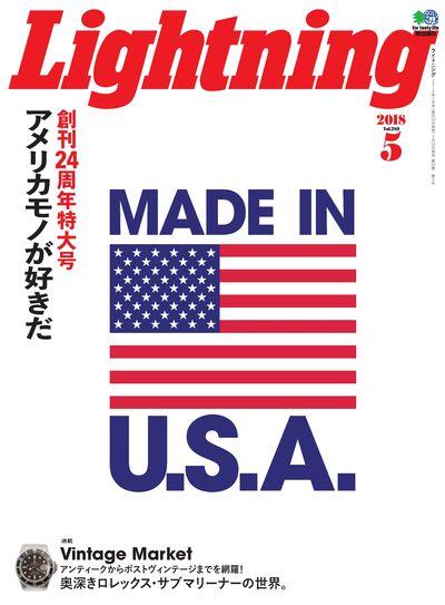 Lightning [2018年05月號 Vol.289]:アメリカモノが好きだ