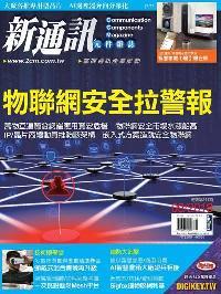 新通訊 [第211期]:物聯網安全拉警報