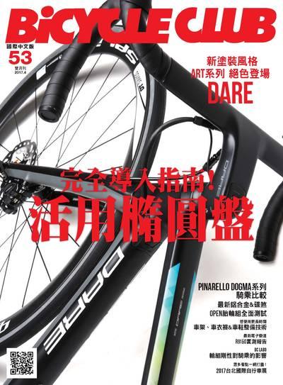 BiCYCLE CLUB [國際中文版] [第53期]:完全導入指南! 活用橢圓盤