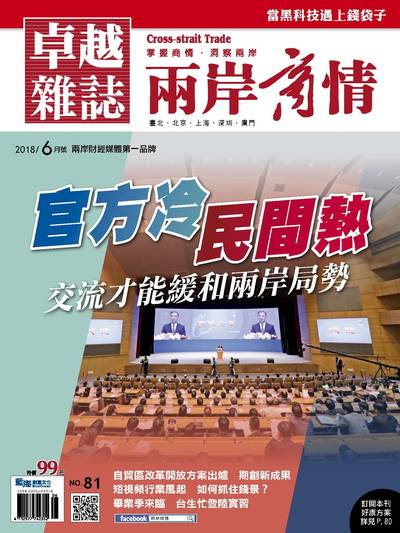 兩岸商情 [第81期]:官方冷民間熱