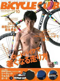 BiCYCLE CLUB [2018 October No.402]:ロードバイクで 若くなる走り方