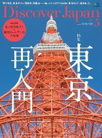 Discover Japan [May 2018 5月号]:特集 東京再入門
