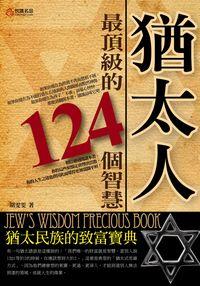 猶太人最頂級的124個智慧:猶太民族的致富寶典