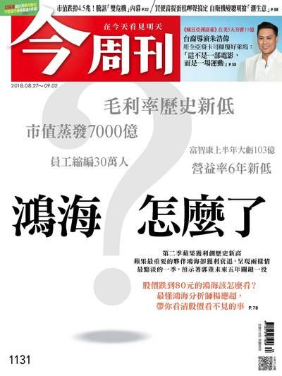 今周刊 2018/08/27 [第1131期]:鴻海怎麼了?