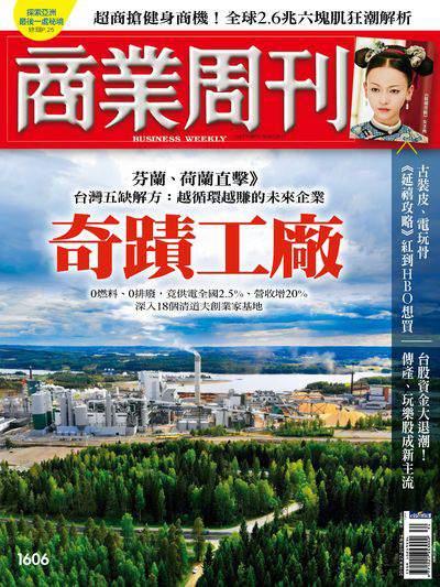 商業周刊 2018/08/27 [第1606期]:奇蹟工廠
