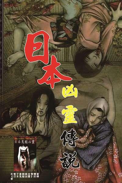 日本凶靈傳說