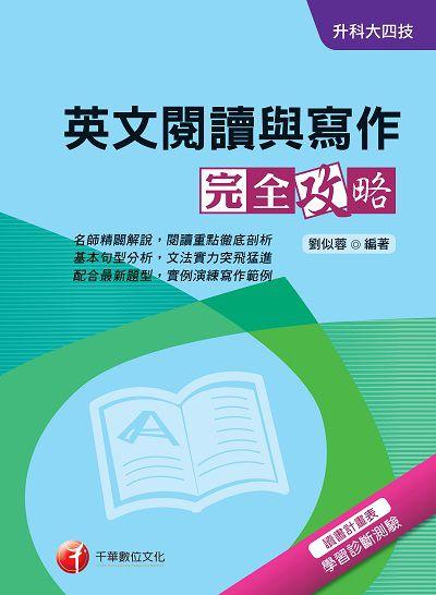 升科大四技:英文閱讀與寫作完全攻略