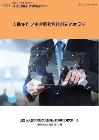 人機協作之生活服務科技創新系統研析