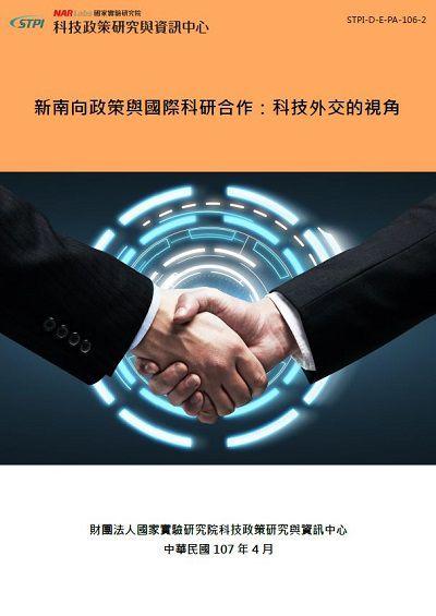 新南向政策與國際科研合作:科技外交的視角