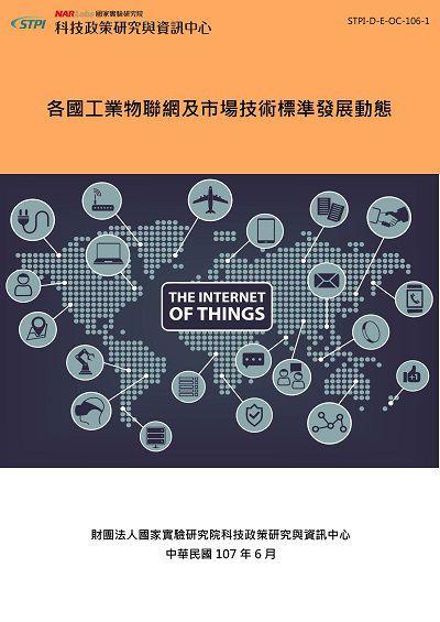 各國工業物聯網及市場技術標準發展動態