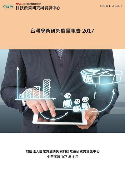 台灣學術研究能量報告2017