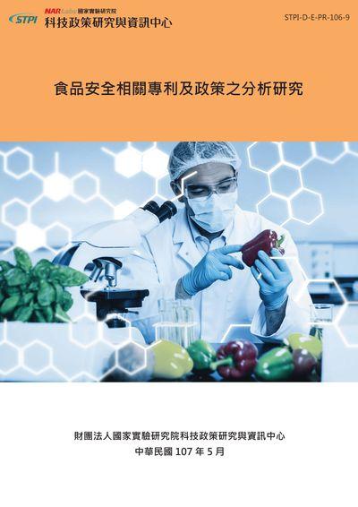 食品安全相關專利及政策之分析研究