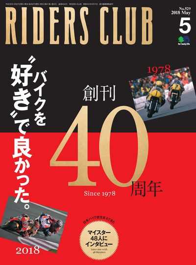 Riders club [May 2018 Vol.529]:創刊40周年
