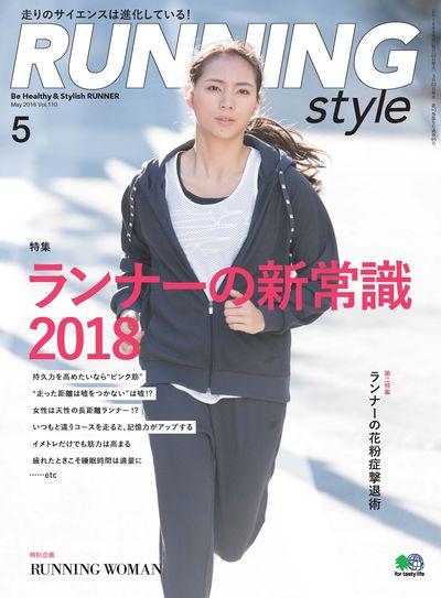 Running style [May 2018 Vol.110]:ランナーの新常識2018