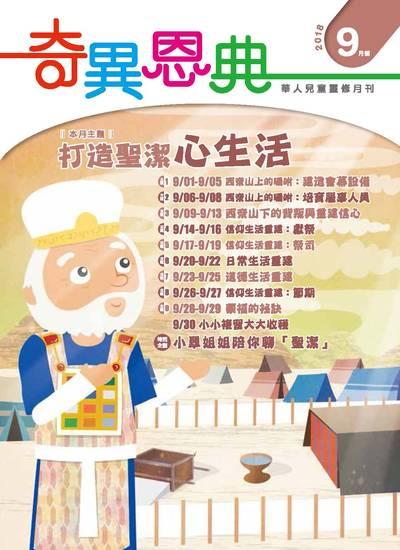 奇異恩典 [2018年09月號]:華人兒童靈修月刊:打造聖潔心生活