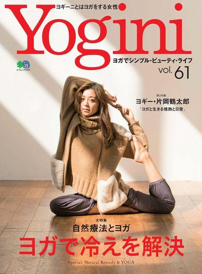 Yogini [Vol.61]:ヨガで冷えを解決