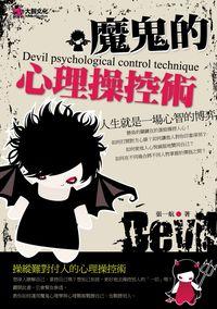 魔鬼的心理操控術