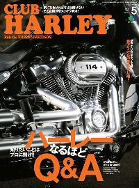 CLUB HARLEY [May 2018 Vol.214]:ハーレーなるほどQ&A