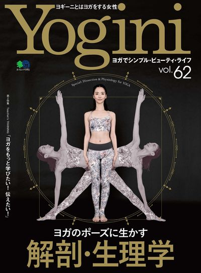 Yogini [Vol.62]:解剖・生理学