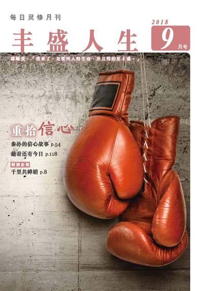 豐盛人生[簡體版] [2018年09月號]:每日靈修月刊:重拾信心