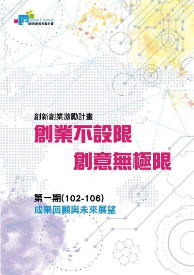 創新創業激勵計畫第一期(102-106)成果回顧與未來展望