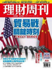 理財周刊 2018/08/24 [第939期]:貿易戰關鍵時刻